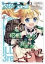 Fate/kaleid liner プリズマ☆イリヤ ドライ!! (3)