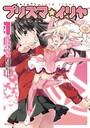 Fate/kaleid liner プリズマ☆イリヤ (1)