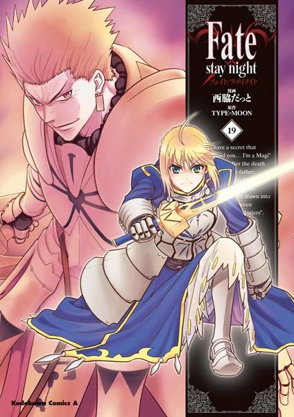 Fate/stay night (19)