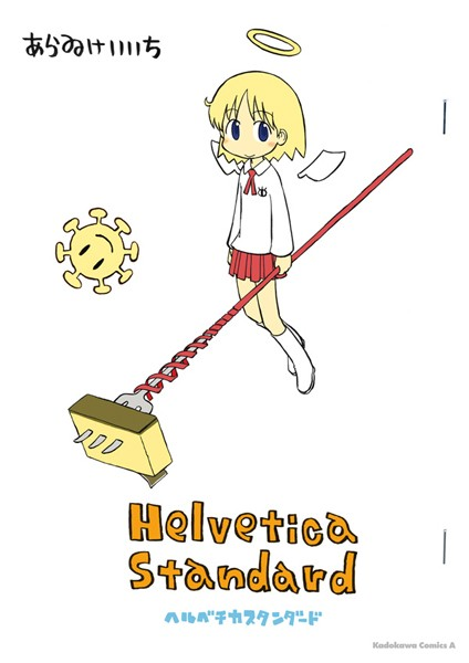 Helvetica Standard
