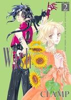 Wish (2)[新装版]