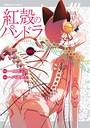 【電子版】紅殻のパンドラ (8)