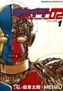 キカイダー02 (1)