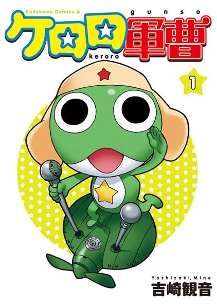 ケロロ軍曹 (1)