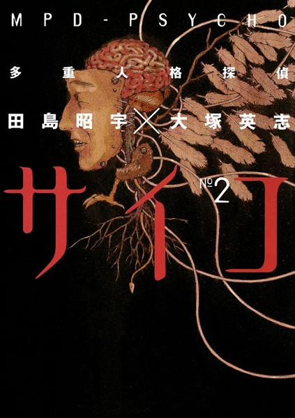多重人格探偵サイコ (2)