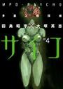 多重人格探偵サイコ (4)