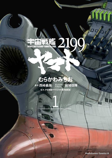 宇宙戦艦ヤマト2199 (1)