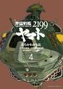 宇宙戦艦ヤマト2199 (4)
