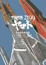 宇宙戦艦ヤマト2199 (5)