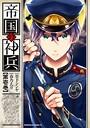 帝国の神兵 (1)