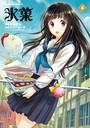 氷菓 (6)
