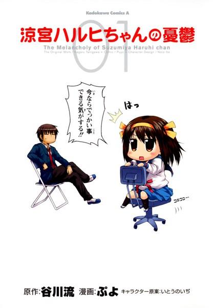 涼宮ハルヒちゃんの憂鬱 (1)