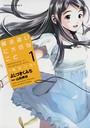 魔法遣いに大切なこと〜夏のソラ〜 (1)