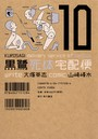 黒鷺死体宅配便 (10)