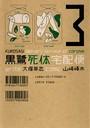 黒鷺死体宅配便 (3)