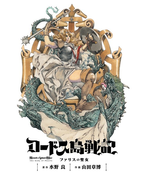 ロードス島戦記 ファリスの聖女 電子版 (上)