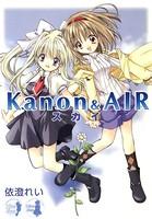 Kanon&AIR スカイ