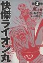 快傑ライオン丸 (1)