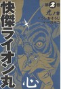 快傑ライオン丸 (2)