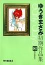 ゆうきまさみ初期作品集 early days (2)