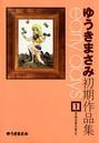 ゆうきまさみ初期作品集 early days (1)