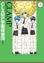 CLAMP学園探偵団[愛蔵版] (1)