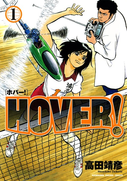 HOVER! (1)