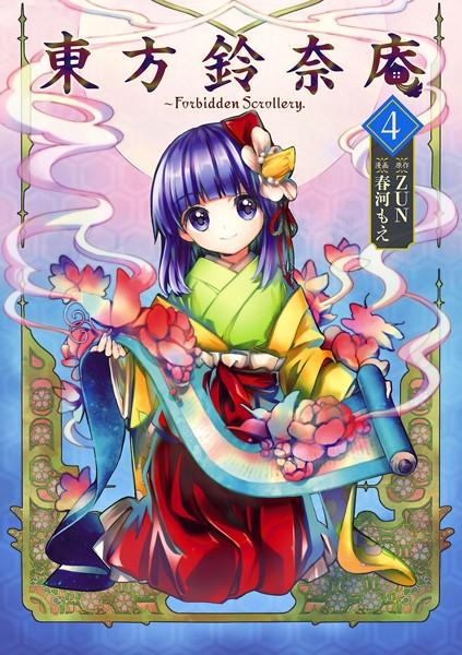 東方鈴奈庵 〜 Forbidden Scrollery. (4)