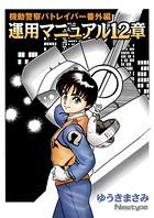 機動警察パトレイバー番外編 運用マニュアル12章(単話)