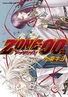 ZONE-00 第13巻