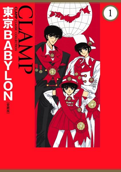 東京BABYLON[愛蔵版] (1)
