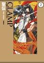 聖伝-RG VEDA-[愛蔵版] (2)