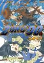 ZONE-00 第9巻