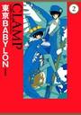 東京BABYLON[愛蔵版] (2)