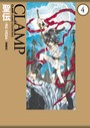 聖伝-RG VEDA-[愛蔵版] (4)