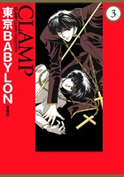 東京BABYLON[愛蔵版]