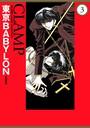 東京BABYLON[愛蔵版] (3)
