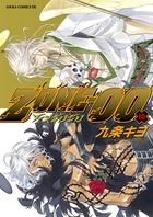 ZONE-00 第10巻
