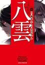 心霊探偵八雲 (10)