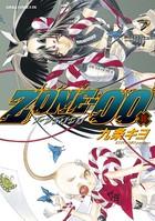 ZONE-00 第11巻
