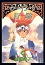 パナ・インサの冒険 (2)