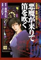 名探偵・金田一耕助シリーズ