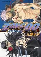ZONE-00 第2巻