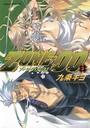 ZONE-00 第3巻