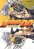 ZONE-00 第4巻
