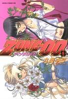 ZONE-00 第5巻