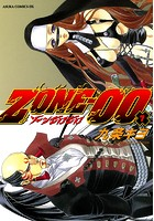 ZONE-00 第7巻