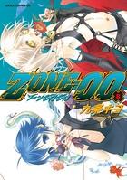 ZONE-00 第8巻