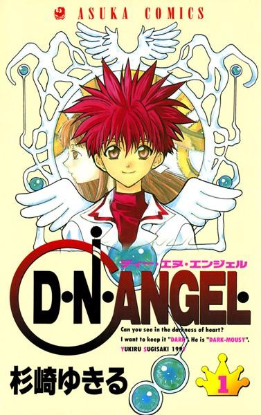 D・N・ANGEL (1)