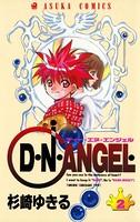 D・N・ANGEL (2)